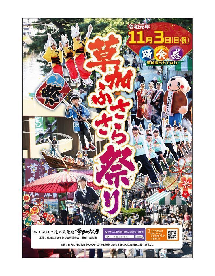 2019草加ふささらまつりポスター.jpg