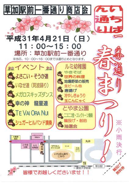 2019草加一番通り春まつりチラシ.jpg