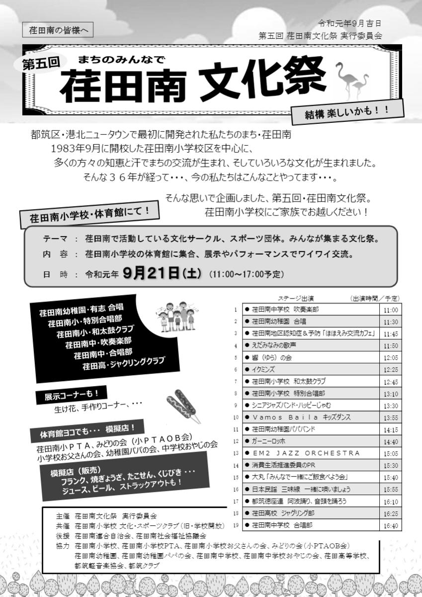 2019荏田南文化祭チラシ.png