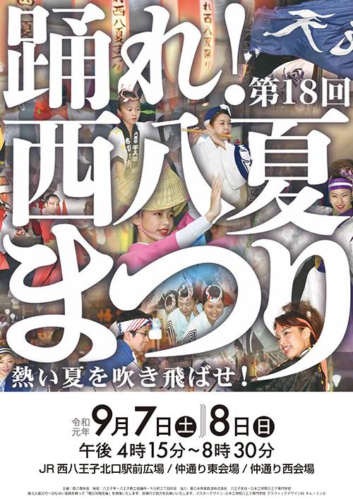 2019西八夏まつりポスター.jpg