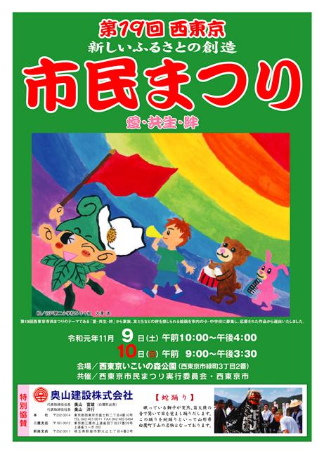 2019西東京市民まつりポスター.jpg