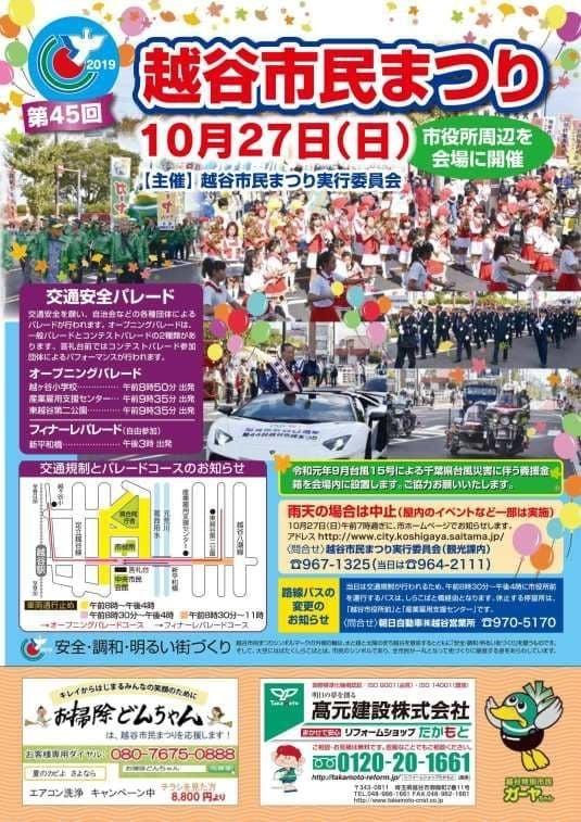 2019越谷市民まつりポスター.jpg