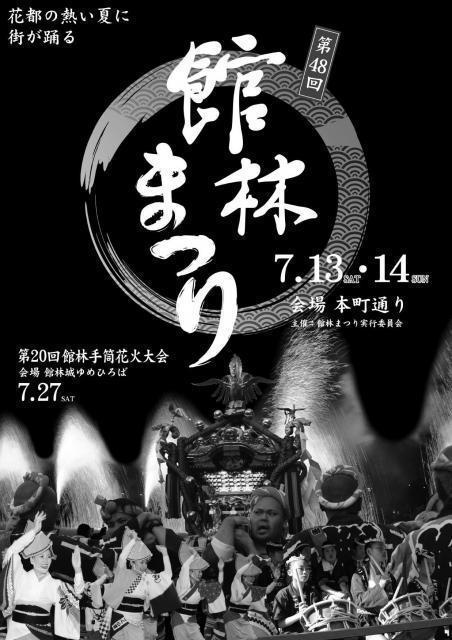 2019館林まつりポスター.jpg