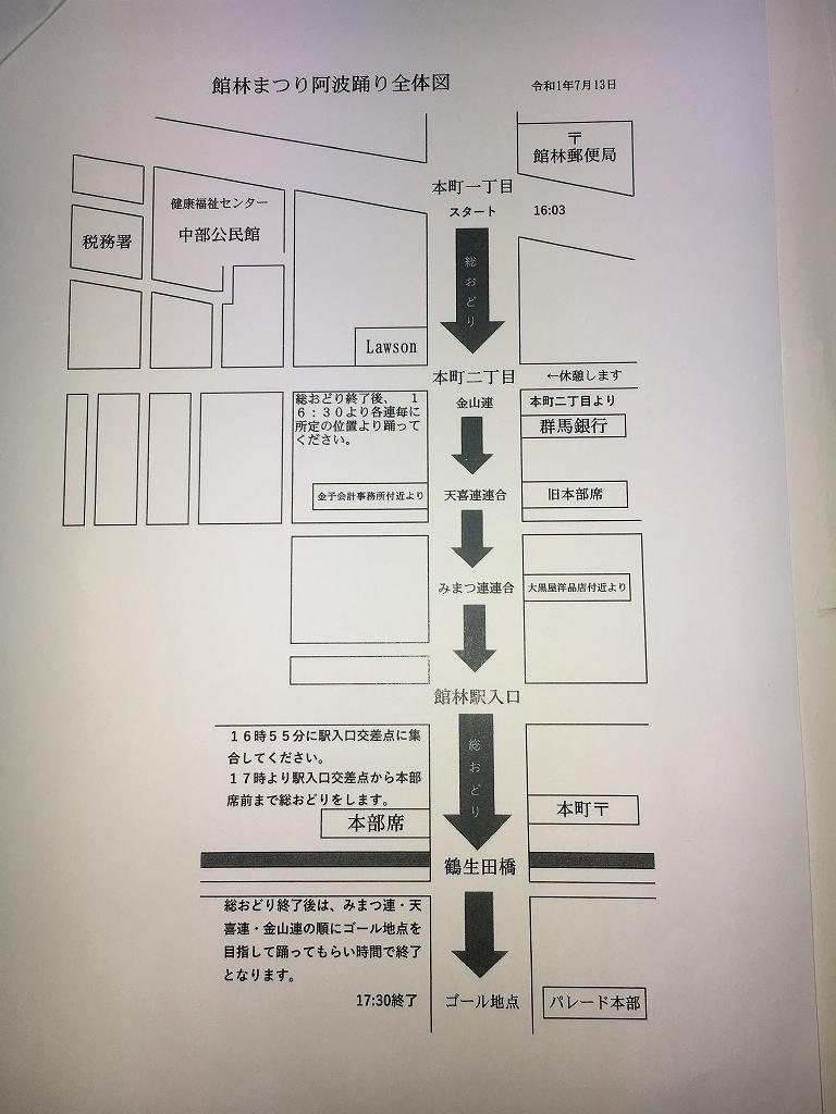 2019館林まつり運行図.jpg