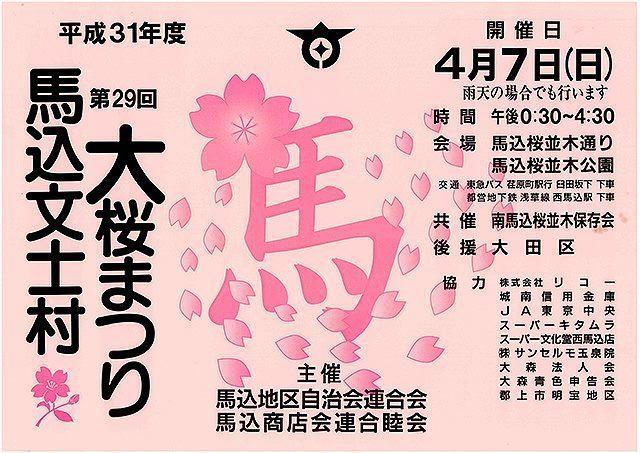 2019馬込大桜まつりポスター.jpg