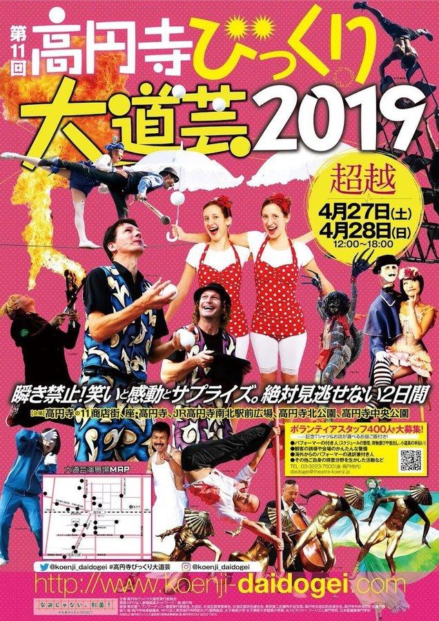 2019高円寺びっくり大道芸ポスター.jpg