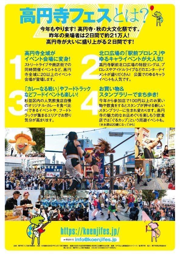 2019高円寺フェスちらし裏.jfif