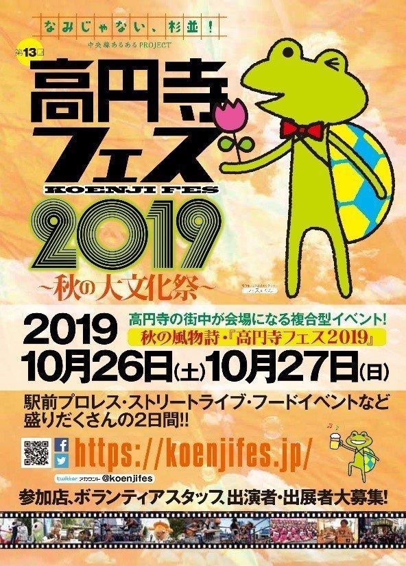 2019高円寺フェスポスター.jfif