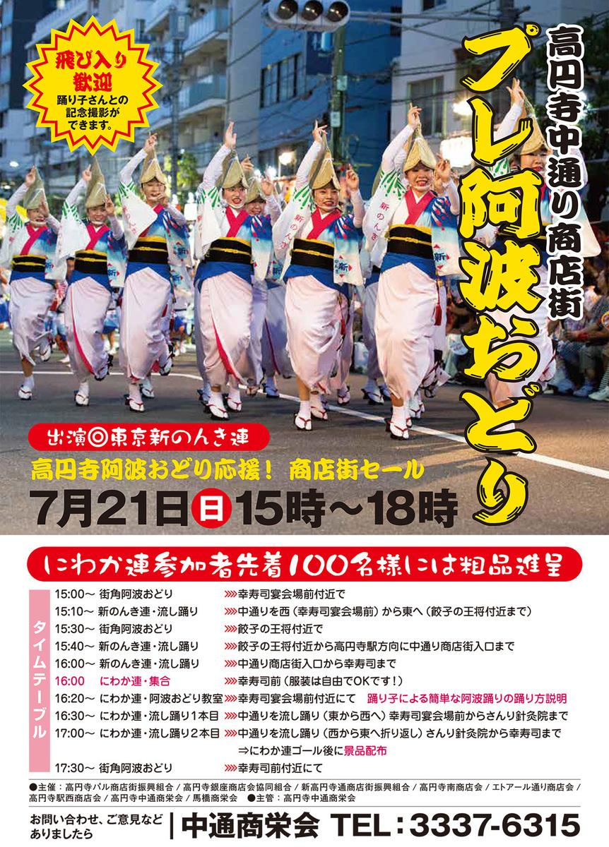 2019高円寺中通り商店街プレ阿波おどりチラシ.jpg