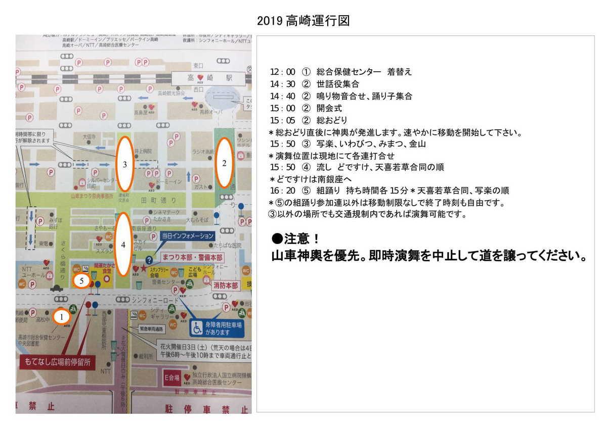 2019高崎まつり運行地図.jpg