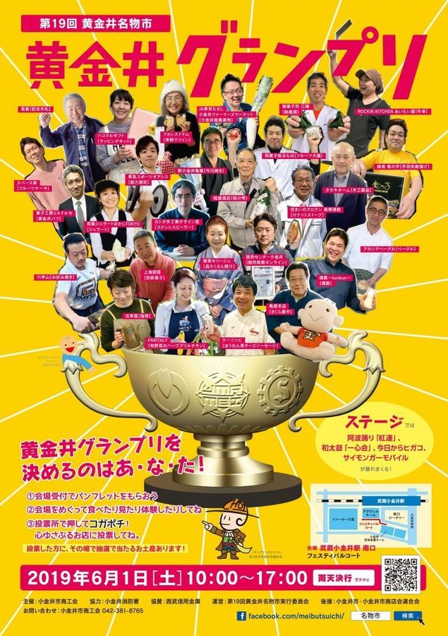 2019黄金井名物市チラシ.jpg