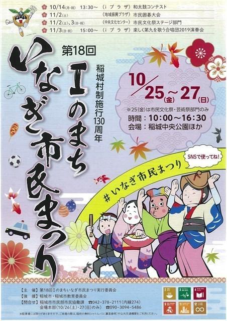 2019Iのまちいなぎ市民まつりポスター.jpg