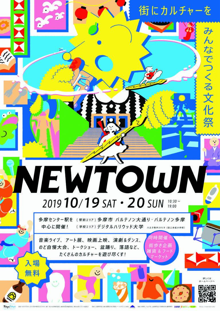 2019NEW TOWNポスター.jpg