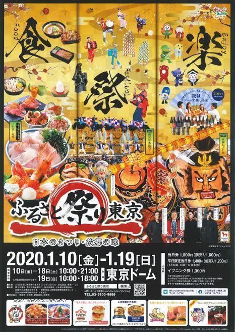 2020ふるさと祭り東京ポスター.jfif