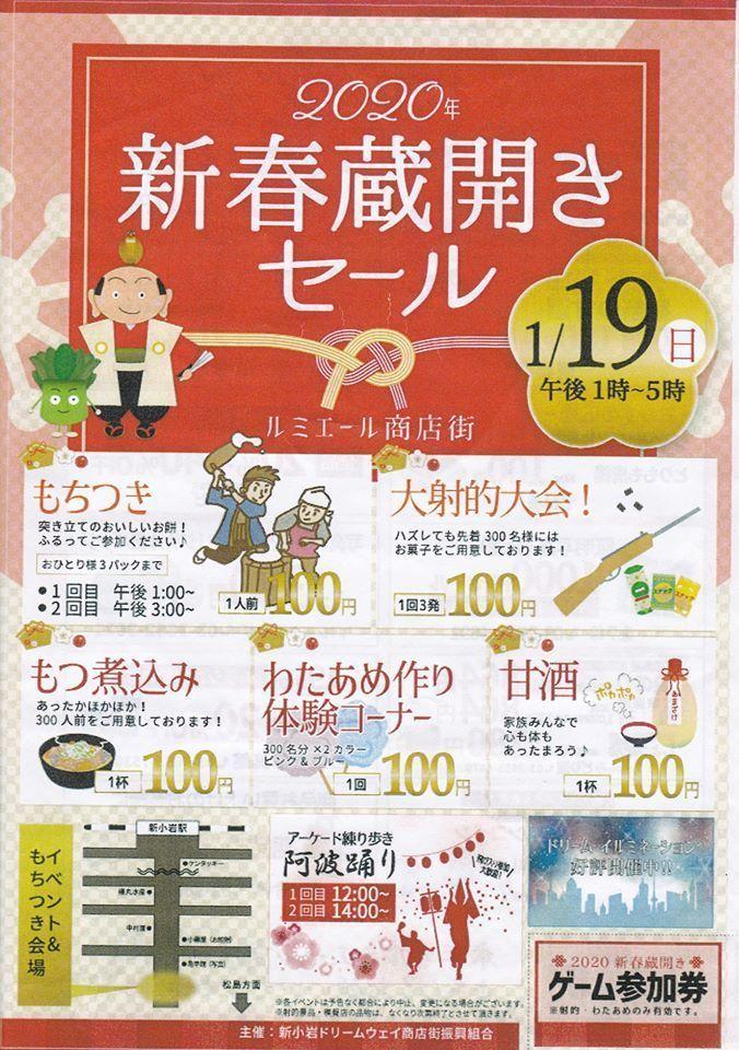 2020ルミエール商店街新春蔵開きちらし.jpg