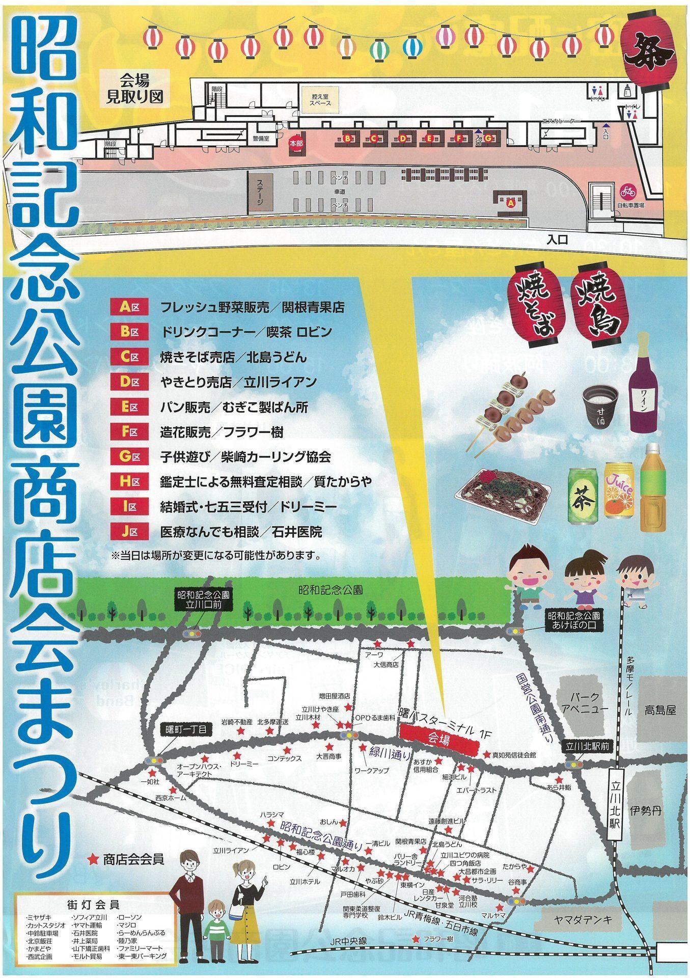 2020昭和記念公園商店会まつり会場マップ.jpg