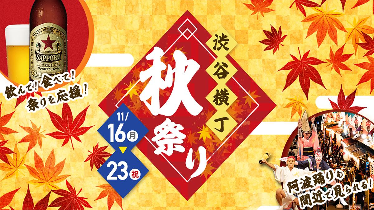 2020渋谷横丁秋祭りタイトル画像.jpg