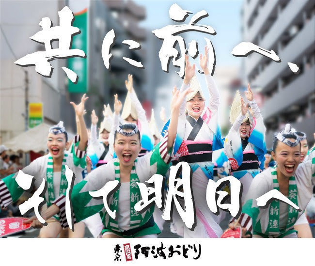 2021夏東京高円寺阿波おどりサイトトップ画像.jpg