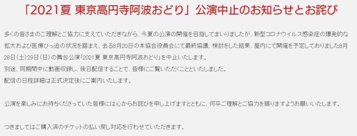 2021夏高円寺中止お知らせ1.jpg
