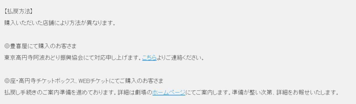 2021夏高円寺中止お知らせ3.jpg