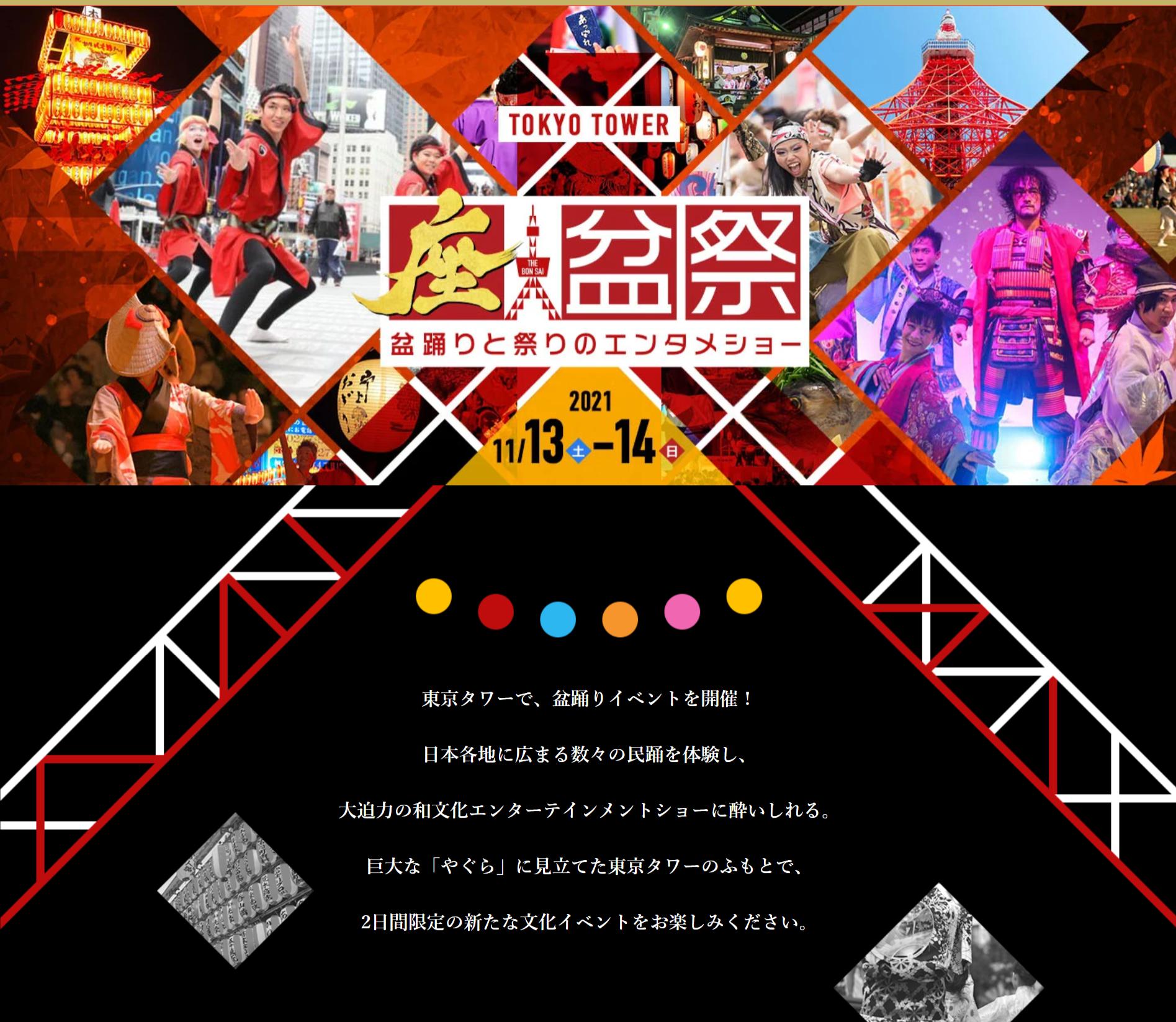2021座盆祭タイトル画像.png