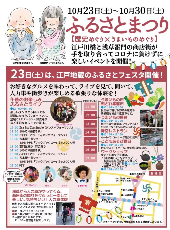 2021江戸川橋ふるさとフェスタちらし.png