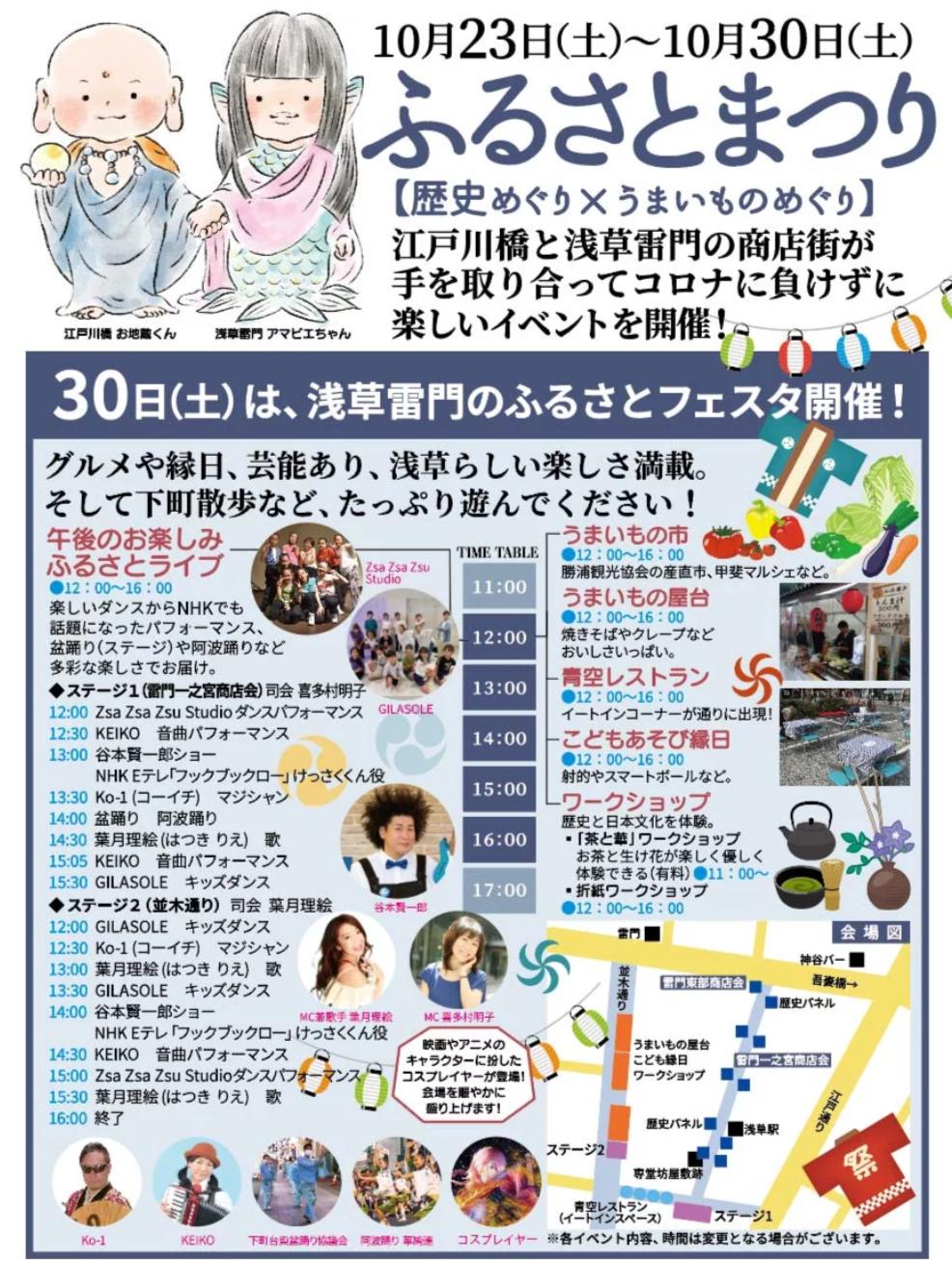 2021浅草雷門ふるさとフェスタちらし.png