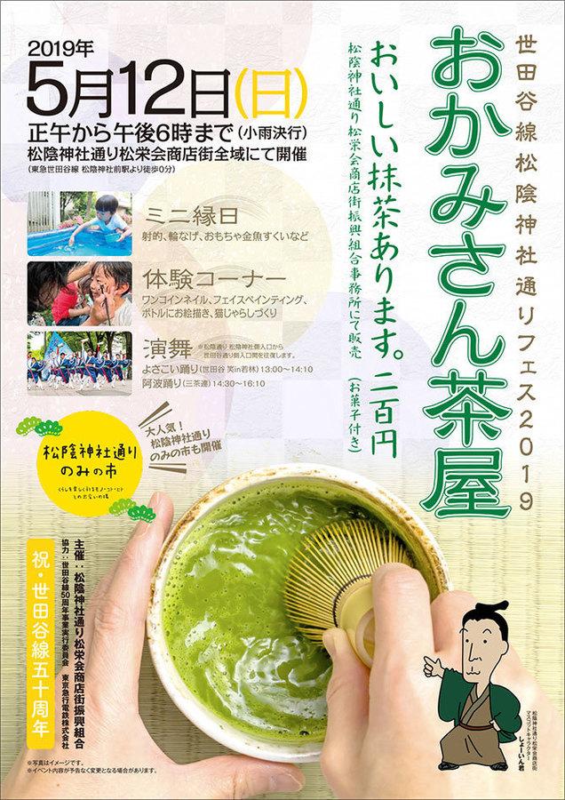 世田谷線松陰神社通りフェス2019ちらし.jpg