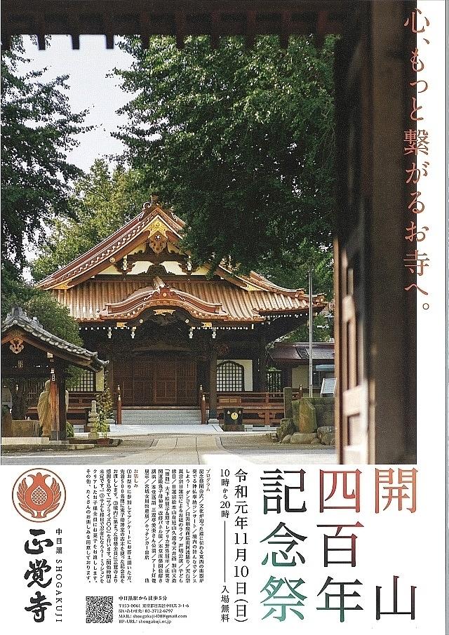 中目黒正覚寺開山四百年記念祭ポスター.jpg