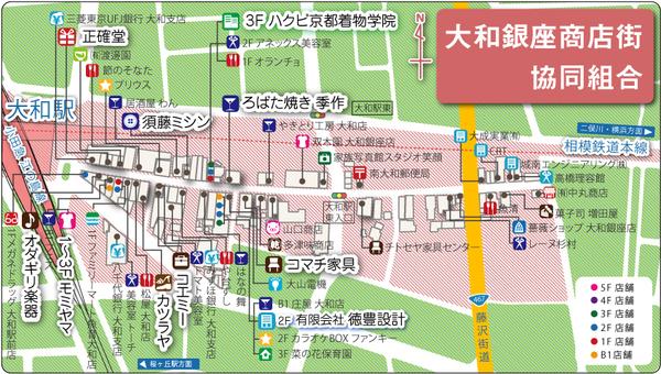 大和銀座商店街地図.jpg