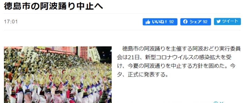 徳島市の阿波踊り中止へ|徳島の話題|徳島ニュース|徳島新聞 - www.topics.or.jp.png