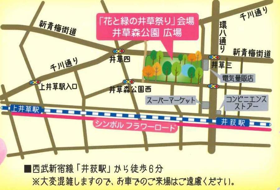 花と緑の井草まつり地図.jpg