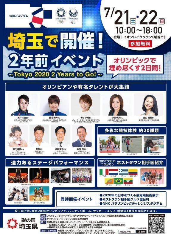 越谷オリパラ2年前イベントポスター.jpg